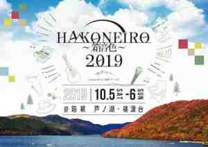 HAKONEIRO 2019 transported by 箱根フリーパス