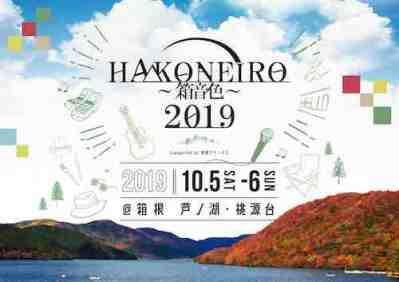箱根で初開催「HAKONEIRO 2019」第1弾発表で岡本真夜、中村中、吉田兄弟ら5組の出演決定