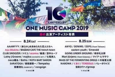 関西最大級のキャンプフェス「ONE MUSIC CAMP 2019」最終発表で、くるり、TENDOUJIら4組追加
