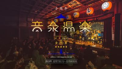 10周年を迎える温泉×音楽フェス「音泉温楽2019・冬」開催決定