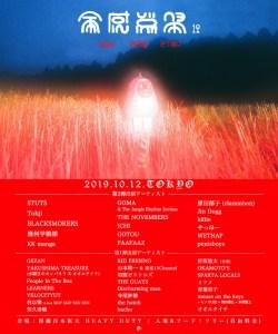 十三月 presents 全感覚祭 19 -NEW AGE STEP-(東京)