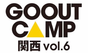 GO OUT CAMP 関西 vol.6