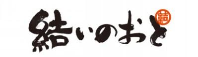 街なか音楽祭「結いのおと2020-YUINOTE-」全ラインナップ発表