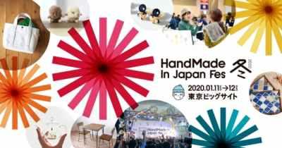 日本最大級クリエイターの祭典「HandMade In Japan Fes' 冬(2020)」にトクマルシューゴら8組出演決定