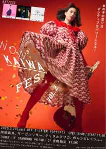 NON KAIWA FES vol.2