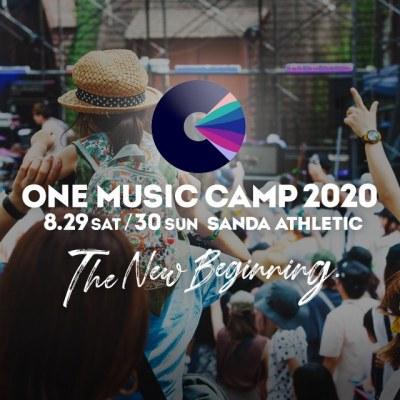 関西最大級のキャンプフェス「ONE MUSIC CAMP 2020」今年も2DAYS開催が決定
