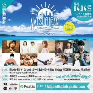 夏びらき MUSIC FESTIVAL 石垣島