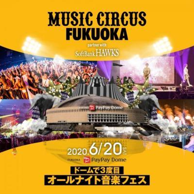 福岡PayPayドームでのオールナイトフェス「MUSIC CIRCUS FUKUOKA 2020」開催決定