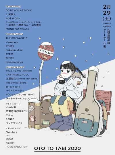 札幌冬フェス「OTO TO TABI 2020」最終発表でSTUTS、NakamuraEmiら8組追加&ステージ割り決定