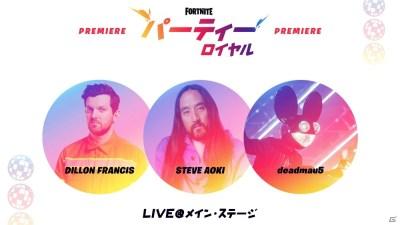 5月9日10時スタートのフォートナイト「パーティーロイヤル」にSteve Aoki、deadmau5、Dillon Francisの3組出演