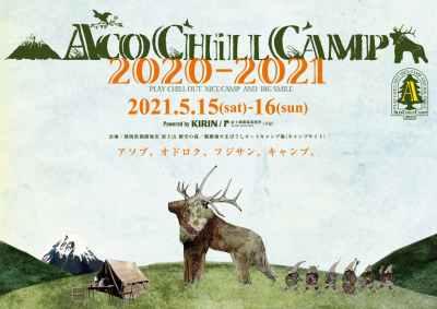 ニューアコの姉妹フェス「ACO CHiLL CAMP 2020-2021 powered by KIRIN」開催決定