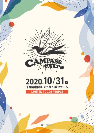 千葉の野外フェス「CAMPASS」のエクストライベント「CAMPASS EXTRA」が10/31に開催決定
