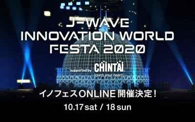 J-WAVE×筑波大学「イノフェス2020」最終発表でGRAVESTYLE、galcid、Taro Aikoら9組追加