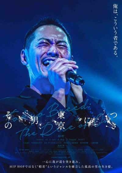 12月25日(金)より全国公開、般若初の長編ドキュメンタリー映画「その男、東京につき」の特別映像が公開