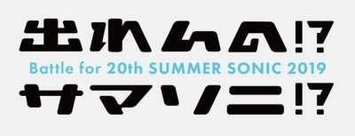 【SUMMER SONIC】サマソニ新人枠「出れんの!?サマソニ!?」過去出演アーティストまとめ