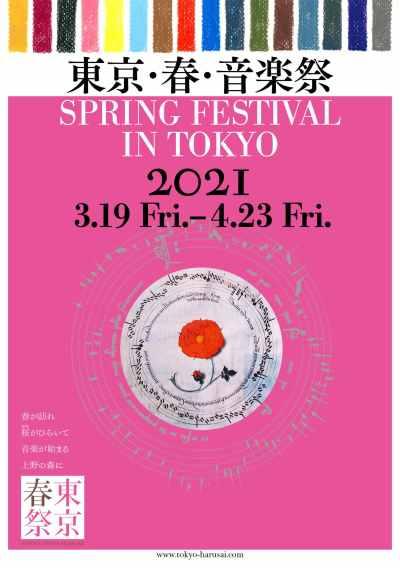 クラシックの祭典「東京・春・音楽祭2021」2021年3/19~4/23に開催&全プログラムのライブ配信も決定