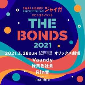 OSAKA GIGANTIC MUSIC FESTIVAL 20→21 ジャイガ スピンオフイベント 「THE BONDS 2021」