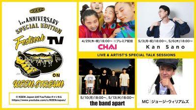 KEENのYouTube 1周年特番にて、the band apart 、Kan Sano、CHAIの出演者3組のムービーが全公開