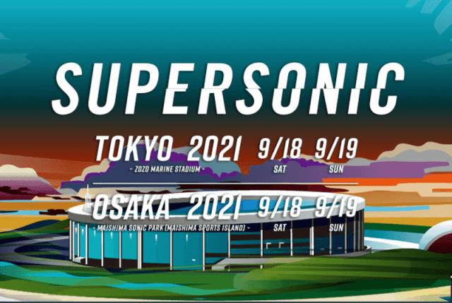 【SUPERSONIC 2021】スパソニ出演アーティスト発表で、ZEDD、AURORA、KYGOら11組