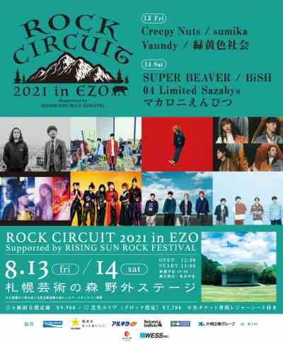 ライジングサンのサポートによる野外ライブイベント「ROCK CIRCUIT 2021 in EZO」全出演アーティスト発表