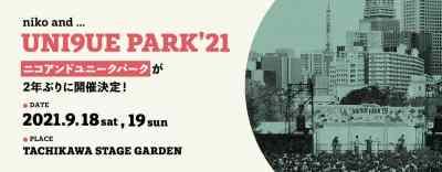 niko and …がプロデュースのフェス「niko and … UNI9UE PARK'21」が9月に東京にて開催