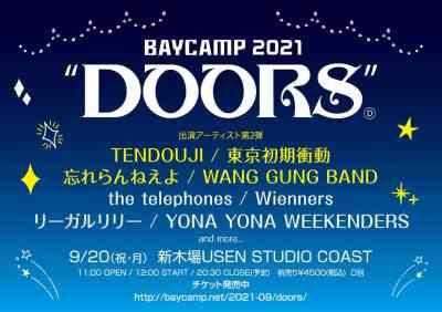 """新木場にて開催「BAYCAMP 2021 """"DOORS""""」第2弾で忘れらんねえよ、TENDOUJIら4組追加"""