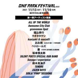 ONE PARK FESTIVAL 2021