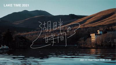 湖畔の魅力を味わう野外イベント「湖畔の時間 2021」11月に白樺湖にて開催