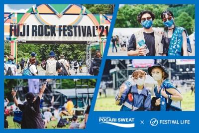 """今年は""""特別なフジロック""""「FUJI ROCK FESTIVAL'21」会場レポート&来場者スナップ"""