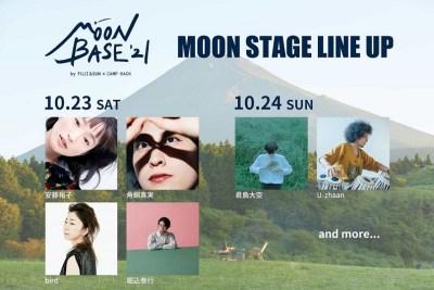 CAMP HACKとFUJI & SUNがタッグを組んだ「MOON BASE '21」に安藤裕子、birdら出演決定