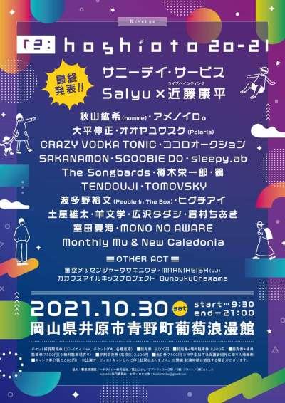 10月末開催の岡山「re:hoshioto 20-21」最終ラインナップ、タイムテーブル発表。Festival Lifeプレゼンツのトーク企画も