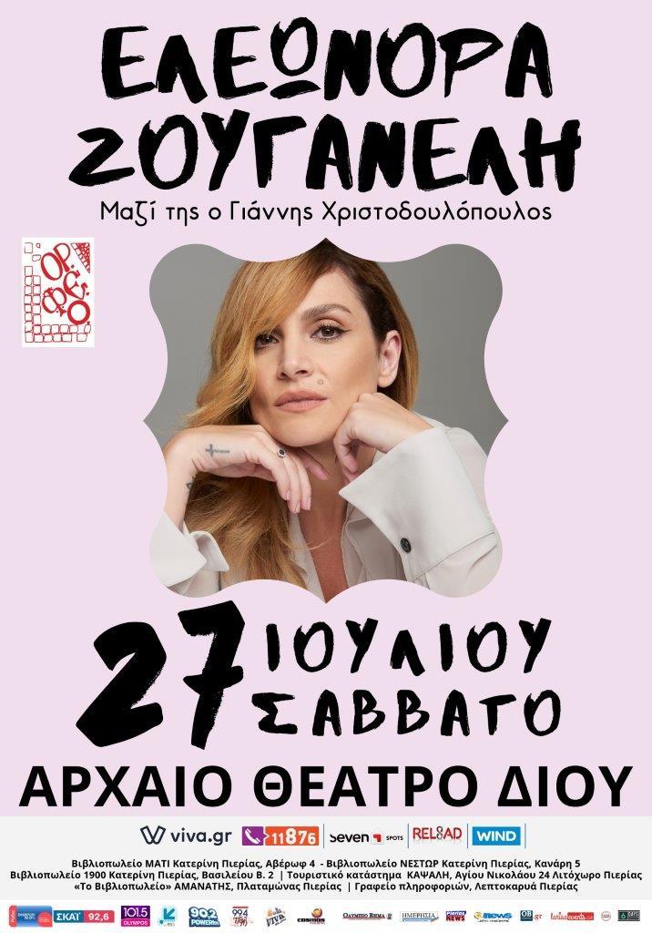 Συναυλία-Ελεωνόρας-Ζουγανέλη