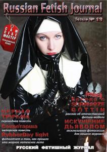 Russian Fetish Journal 13