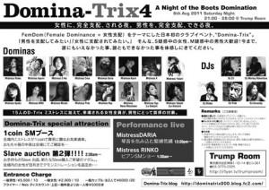 Domina-Trix4 H2