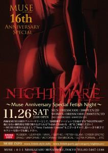 11/26 Nightmare -Muse Anniversary Special Fetish Night-