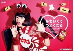 bisco campaign 2