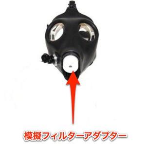 Israeli Civilian Gasmask 模擬フィルターアダプターの例