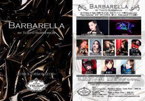 [3/10] Barbarella