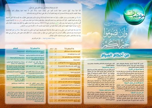 Beach Ramadan Calendar2 New A Jihad