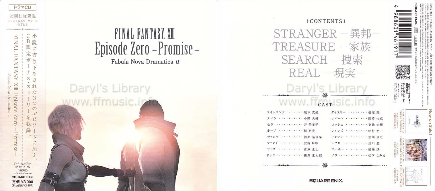 Final Fantasy XIII Episode Zero Promise Fabula Nova