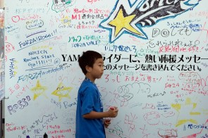 Le message board Yamaha