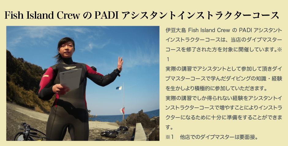 伊豆大島アシスタントインストラクターコース