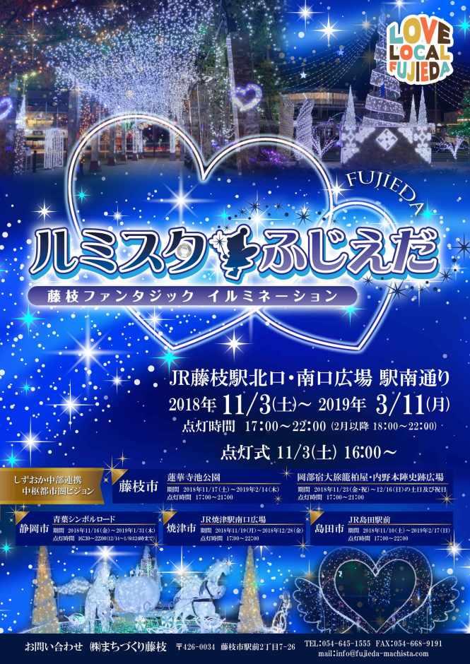 Lumista☆Fujieda 'Fujieda Fantasic'