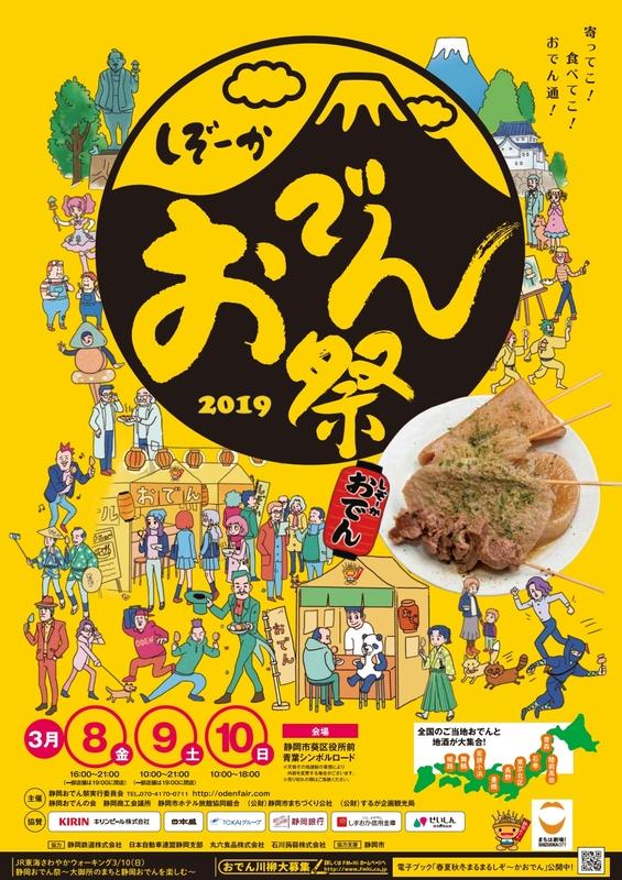"Experience Shizuoka Local Cuisine; ""Shizuoka Oden Festival 2019""!"