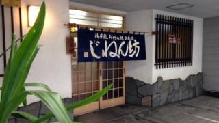 """Yakisoba, Okonimi-yaki, Teppan-yaki; """"Jinen-bo"""""""