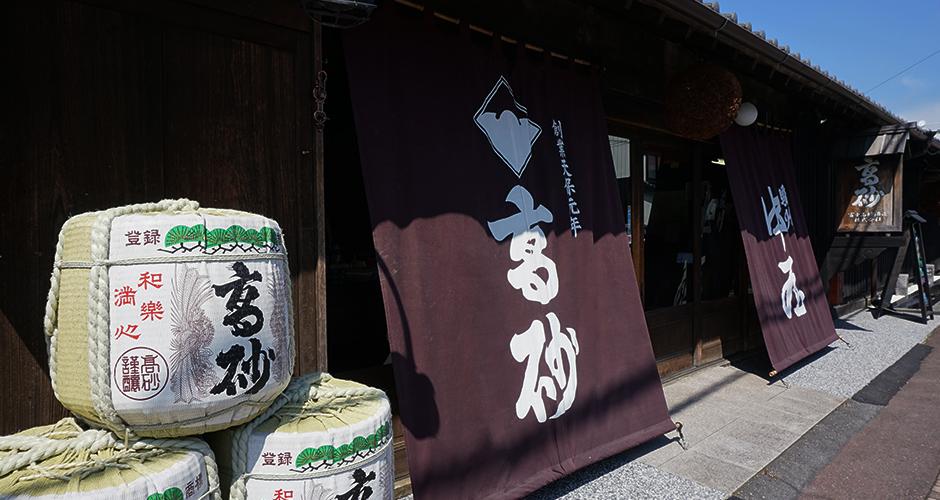富士高砂酒造/ FUJI TAKASAGO SAKE BREWERY