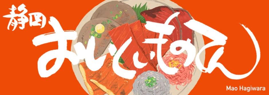 Shizuoka Culinary Expo -Local specialty in Shizuoka-