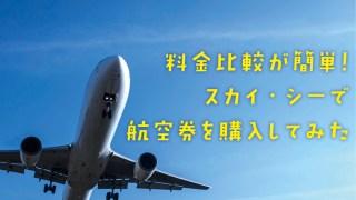 国内線航空券の料金比較が簡単
