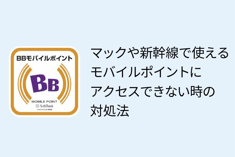 マクドナルドや東海道新幹線などで使用できるモバイルポイントの接続方法やログイン画面が表示されないときの対処法