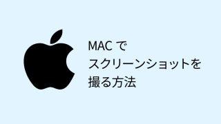 Macで画面キャプチャーする方法